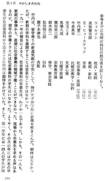 62-14竹中文章つづき