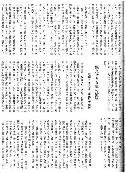 63-3保健婦文章2
