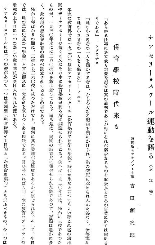 63-8吉田論文3