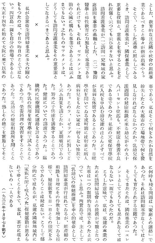 63-7吉田論文2