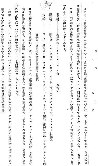 63-13吉田論文8