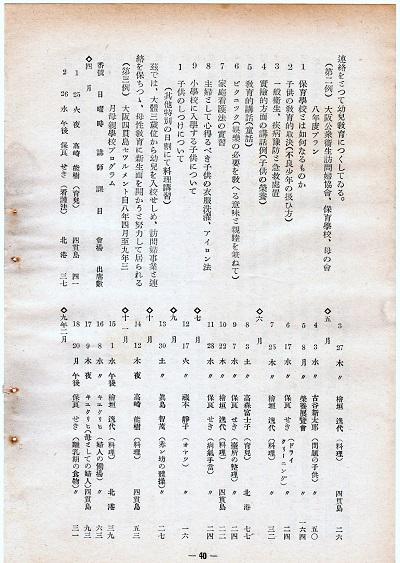 64-12吉田論文6