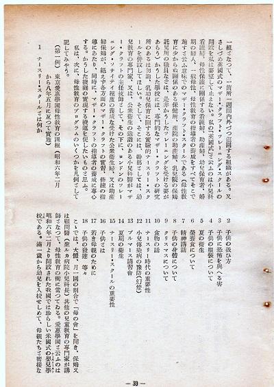 64-11吉田論文5