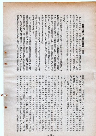 64-10吉田論文4
