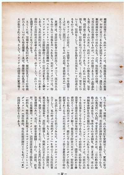 64-9吉田論文3