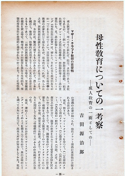 64-7吉田論文1