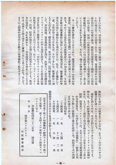 64-14吉田論文8