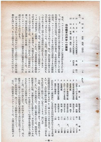 64-13吉田論文7