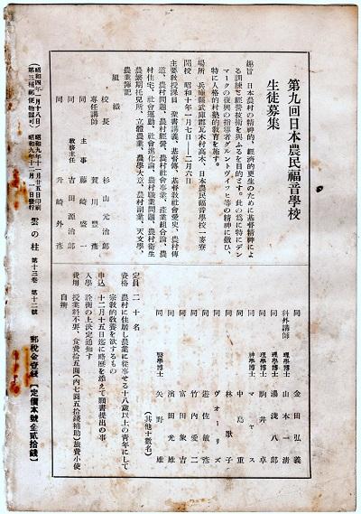 65-4福音学校案内
