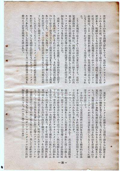 65-12吉田論文6