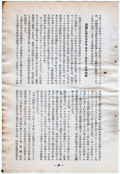 65-11吉田論文5