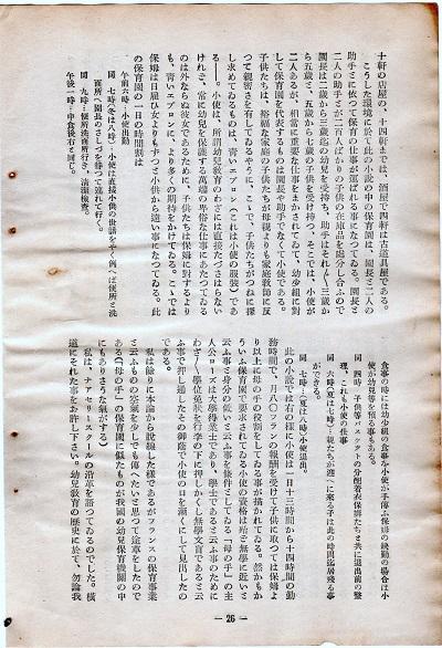 65-10吉田論文4