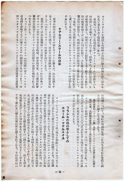 65-9吉田論文3