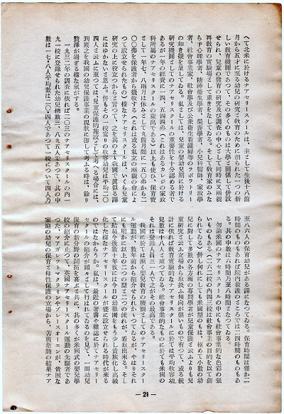 65-8吉田論文2