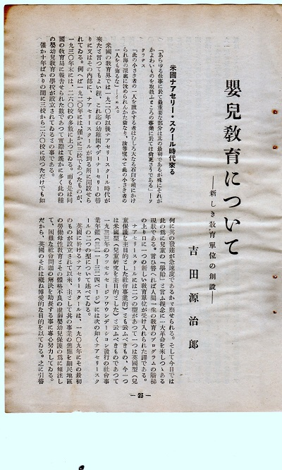 65-7吉田論文1