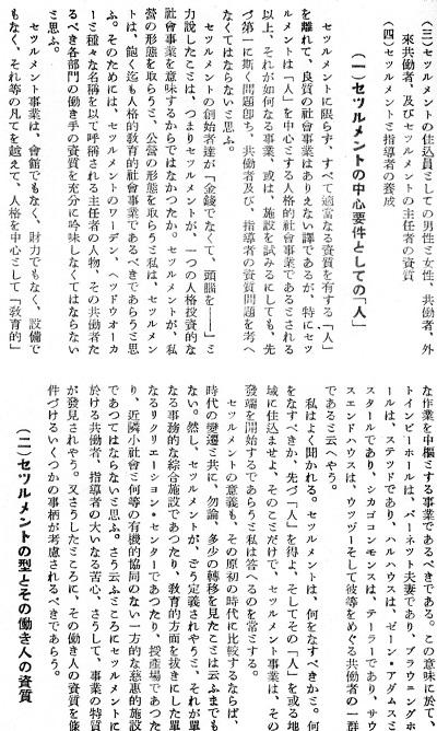 65-18セツルメント論文2