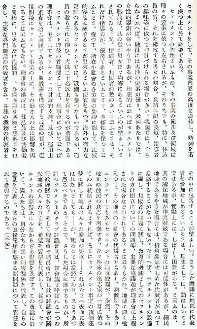 65-23セツルメント論文8