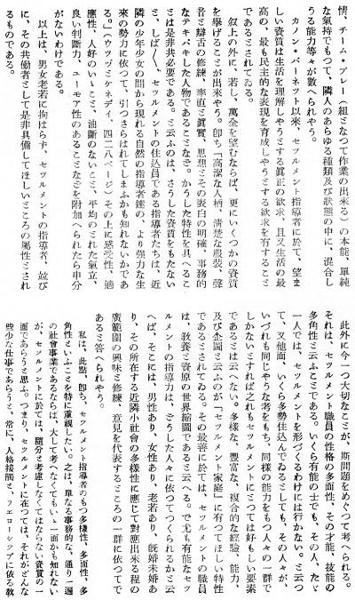 65-21セツルメント論文5