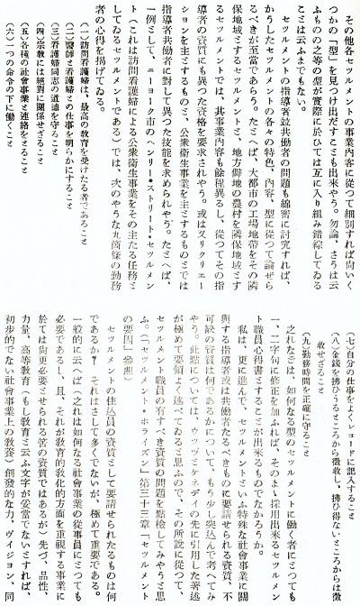 65-20セツルメント論文4