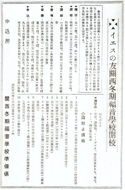 66-6関西福音学校案内