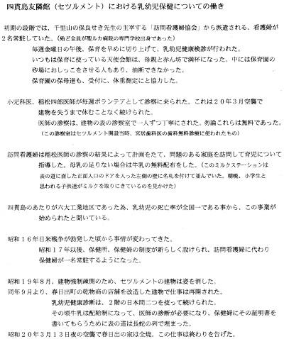 66-3小川手記1