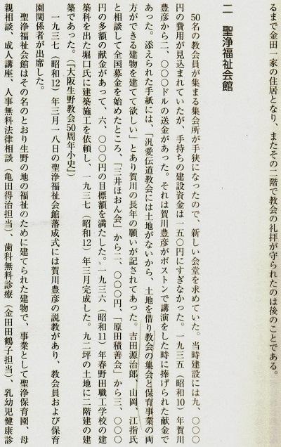 66-11聖浄保育園3