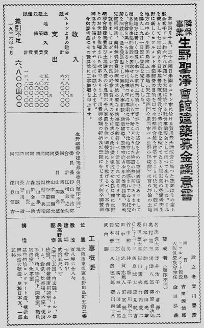 66-8生野会館募金