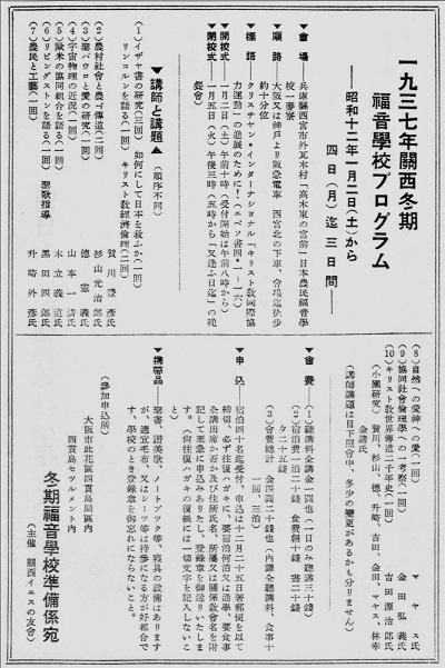 67-5関西冬季福音学校案内