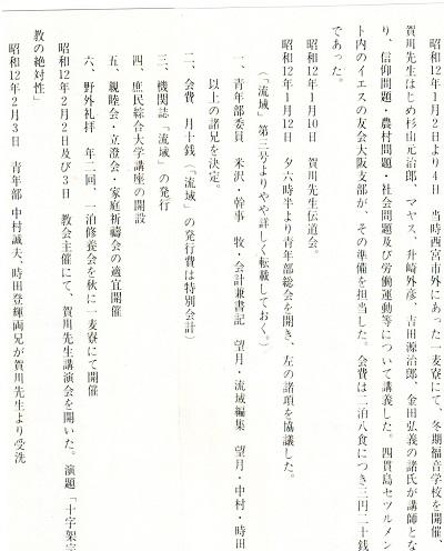 67-3昭和12年50年のあゆみ1