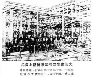67-8生野会館上棟式写真