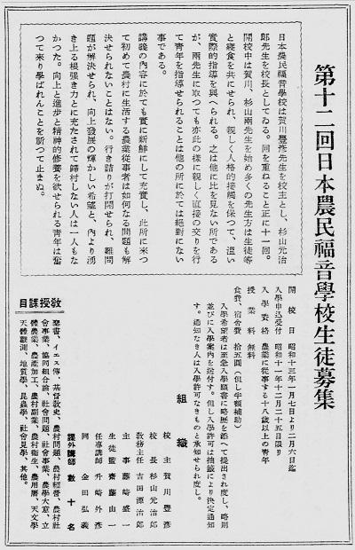 68-6つづいて農民福音学校案内