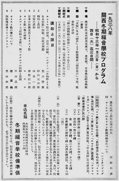 68-5冬季福音学校案内