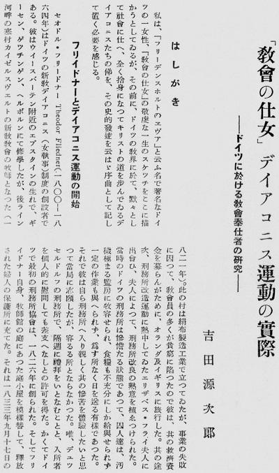 68-12吉田論文1