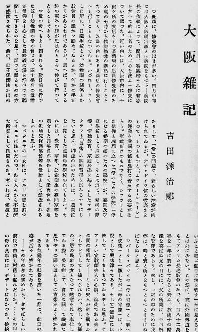 68-9新しい大阪雑記1