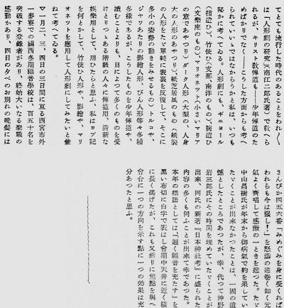 68-8大阪雑記2