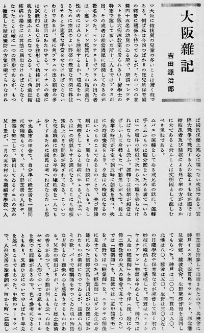 68-7大阪雑記1