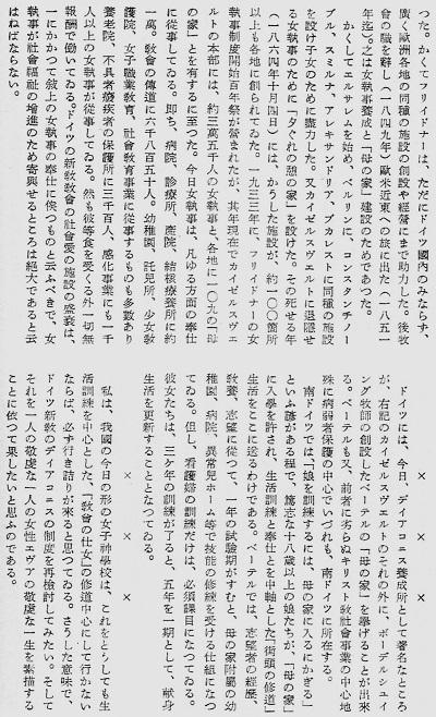 68-3吉田論文3