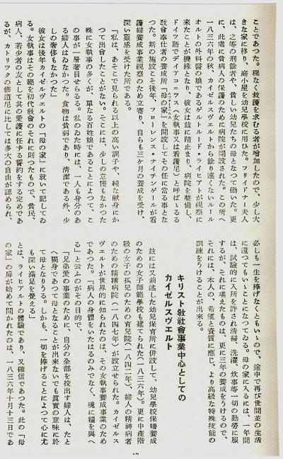 68-13吉田論文2
