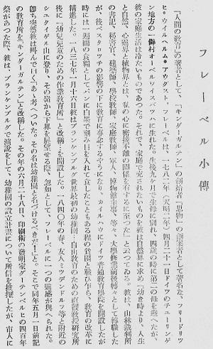 69-2フレーベル本文1