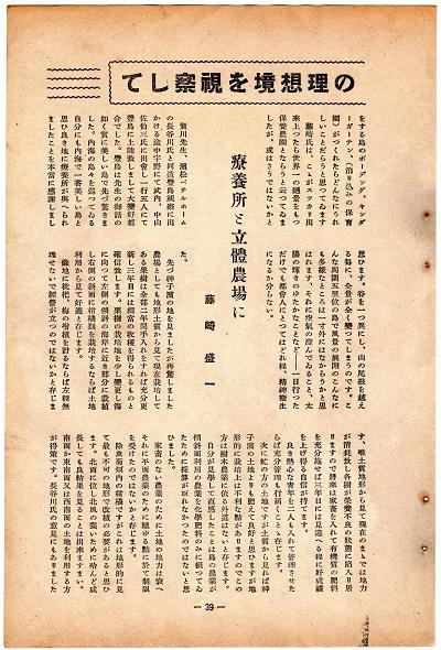 70-3吉田の豊島報告2