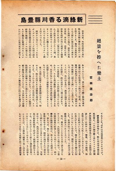 70-2吉田の豊島報告