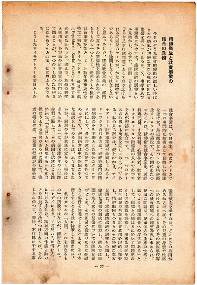 70-12吉田論文3