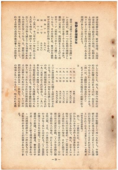 70-11吉田論文2