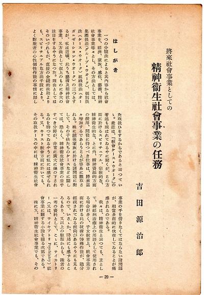 70-10吉田論文1