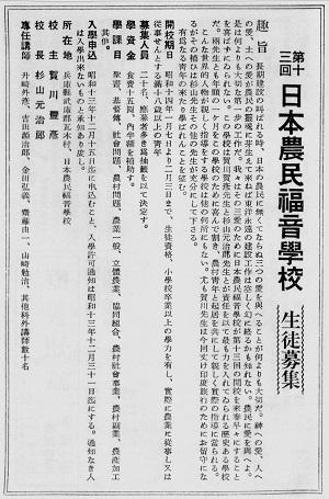 70-9つづいて農民福音学校案内