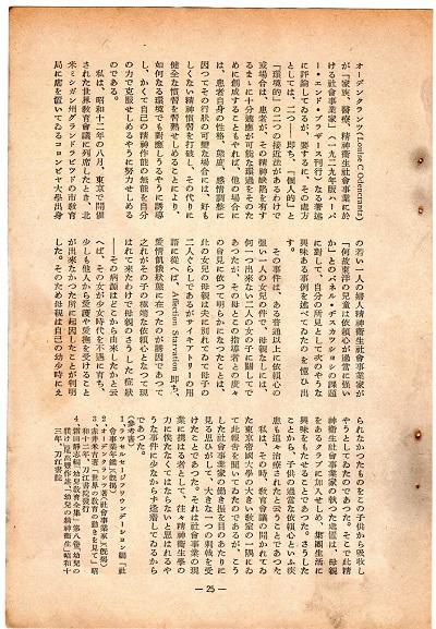 70-15吉田論文6