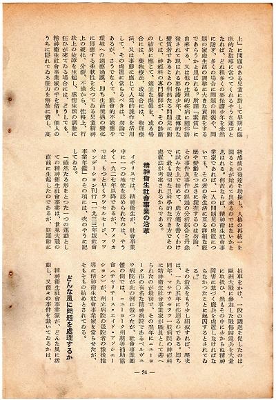 70-15吉田論文5