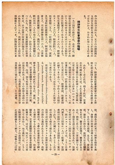 70-13吉田論文4