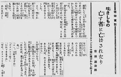 71-4信仰実話1