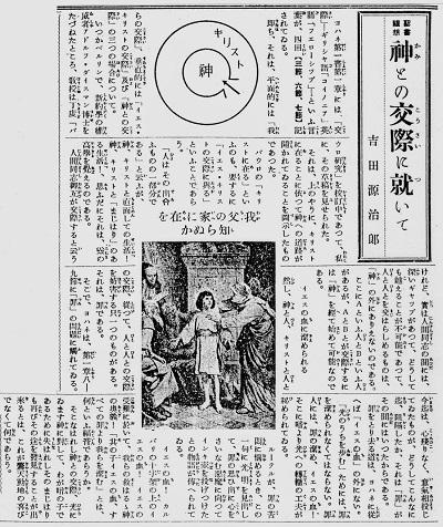 71-11聖書随想1